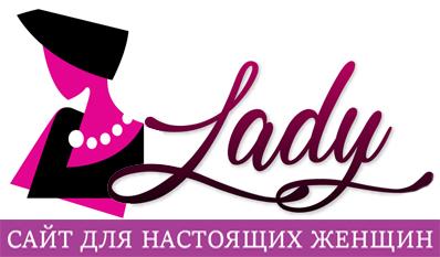 """""""Lady"""" — сайт для настоящих женщин"""